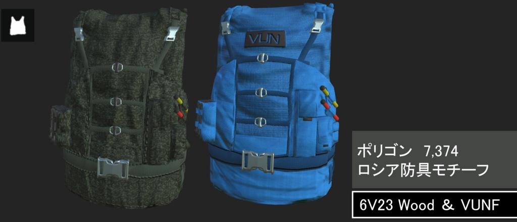 Ykr-Military Vest「6V23」&「VUN」texture VRC向け FBXモデル