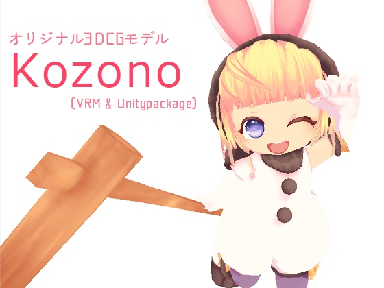 [VRM&Unitypackage]Kozono