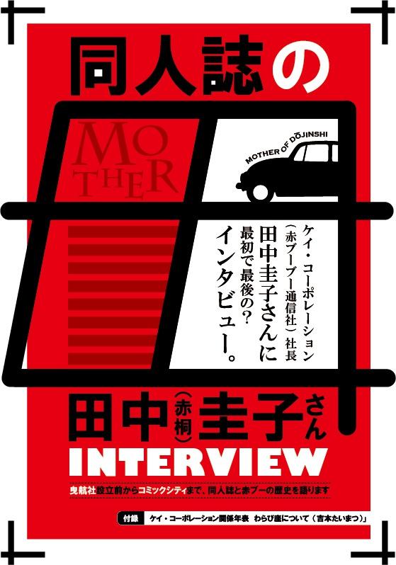 同人誌の母・田中圭子さんインタビュー