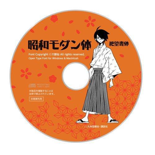 昭和モダン体CD版(非商業利用限定、同人誌可)