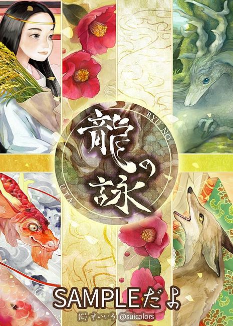 和風画集 「龍の詠(うた)」第2刷版
