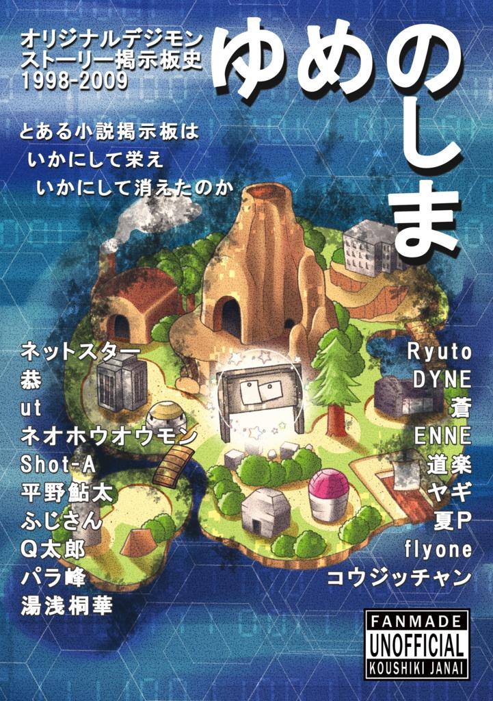 ゆめのしま オリジナルデジモンストーリー掲示板史1998-2009