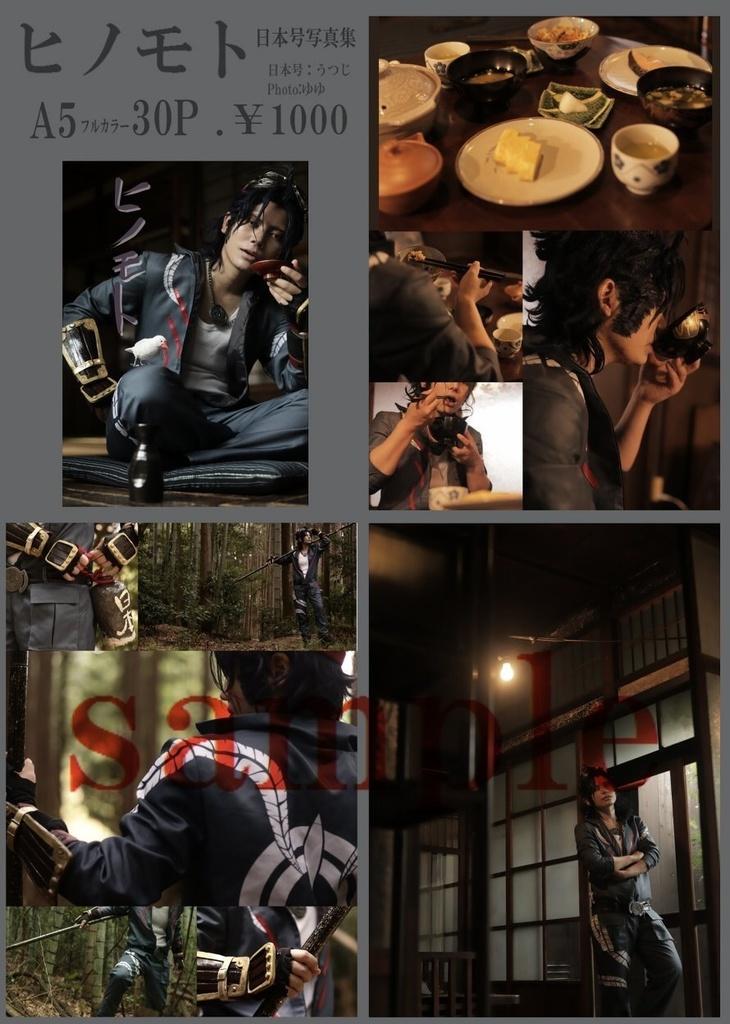 日本号写真集『ヒノモト』