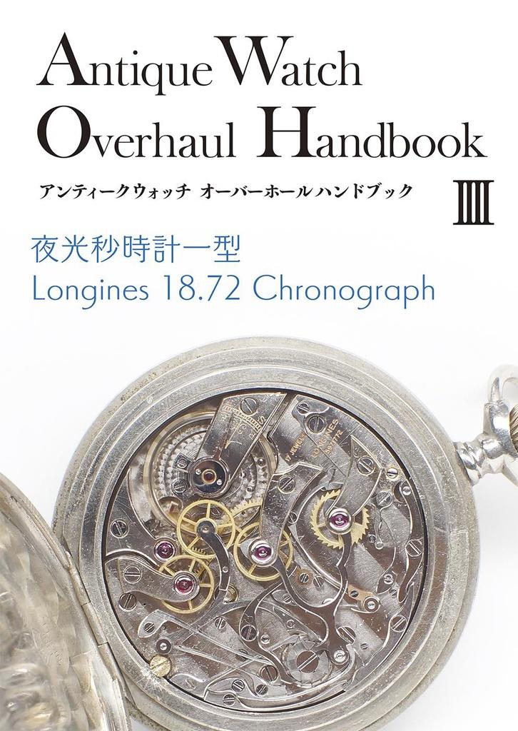 Antique Watch Overhaul Handbook 4