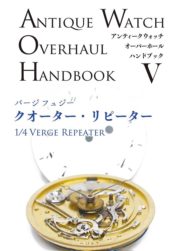 Antique Watch Overhaul Handbook 5