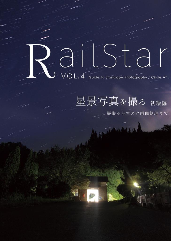 RailStar vol.4 星景写真を撮る 初級編
