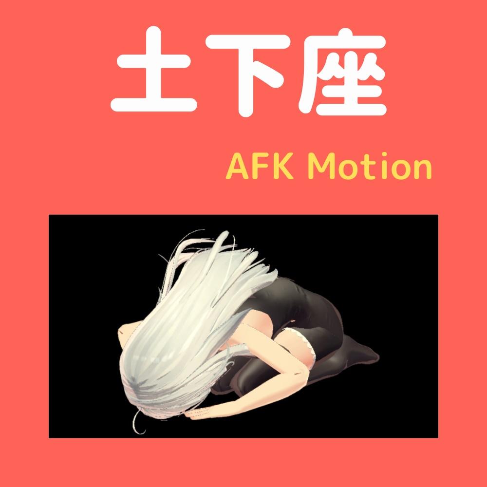【AFK】土下座