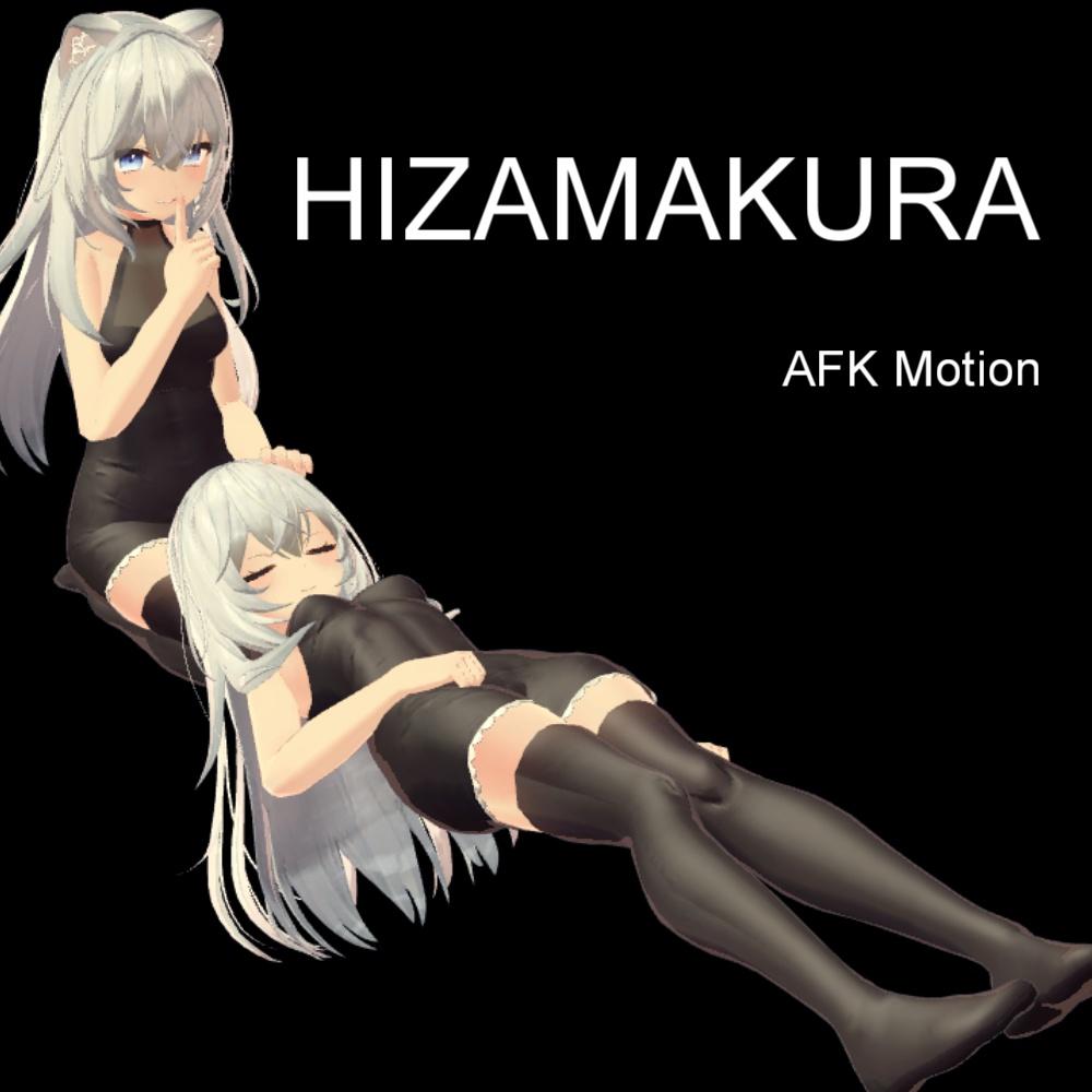 【AFK】離席モーション12 膝枕