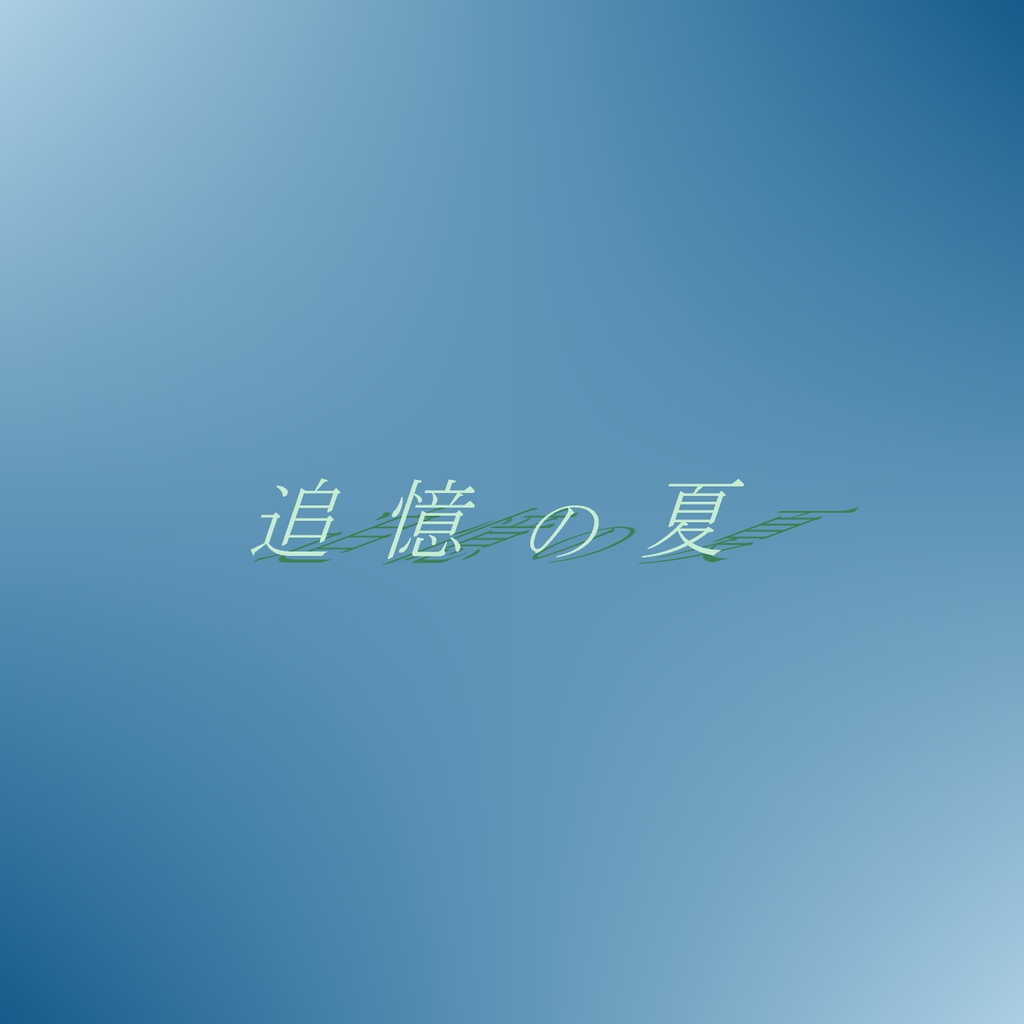 追憶の夏【リコーダー】(ダウンロード楽譜)