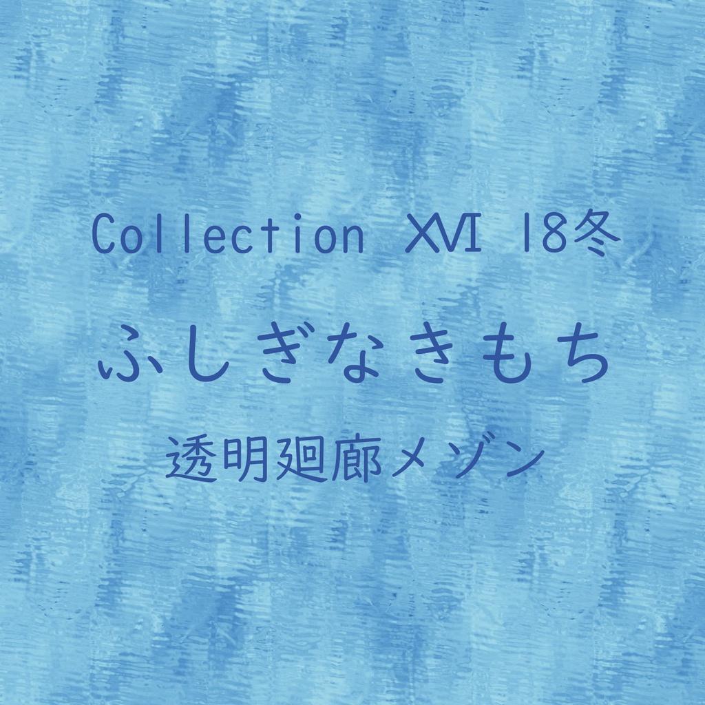 Collection ⅩⅥ 18冬「ふしぎなきもち」(ダウンロード音源)