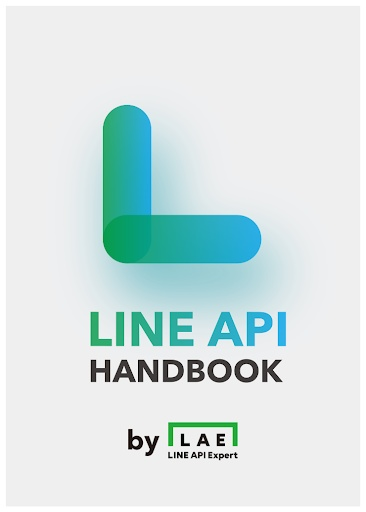 LINE API HANDBOOK(電子書籍版)