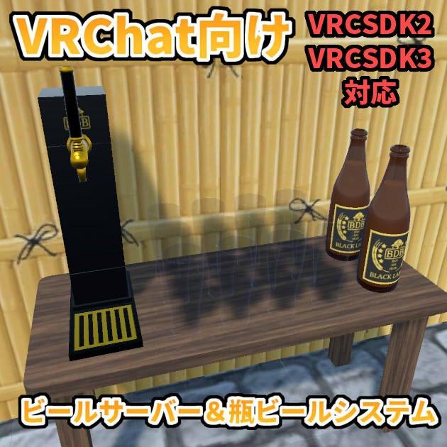 【VRChat想定】ビールサーバー&瓶ビールシステム