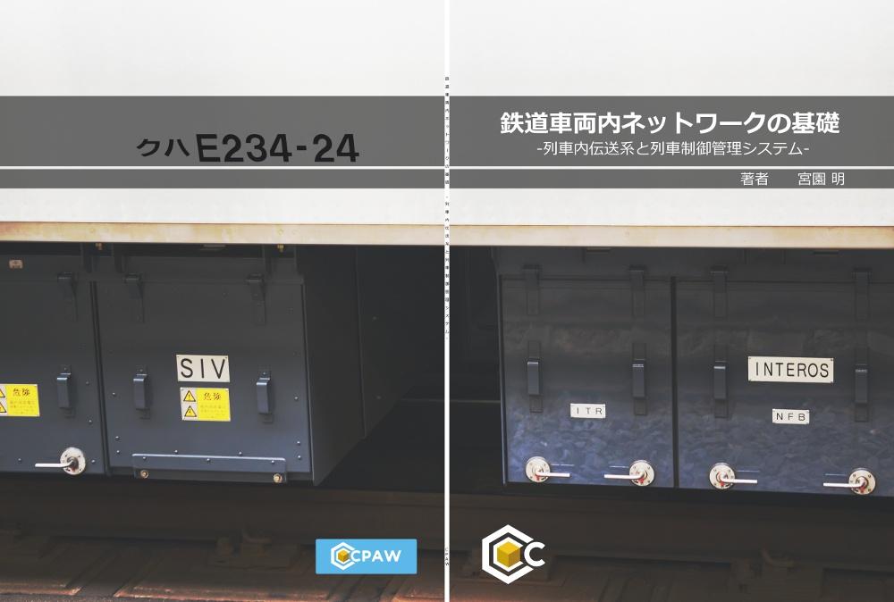 鉄道車両内ネットワークの基礎 ―列車内伝送系と列車制御管理システム―