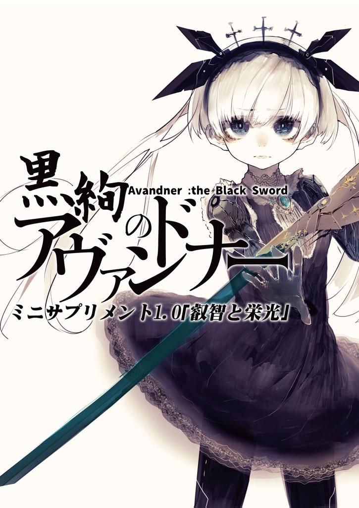 黒絢のアヴァンドナー ミニサプリメント1.0「叡智と栄光」【DL版】