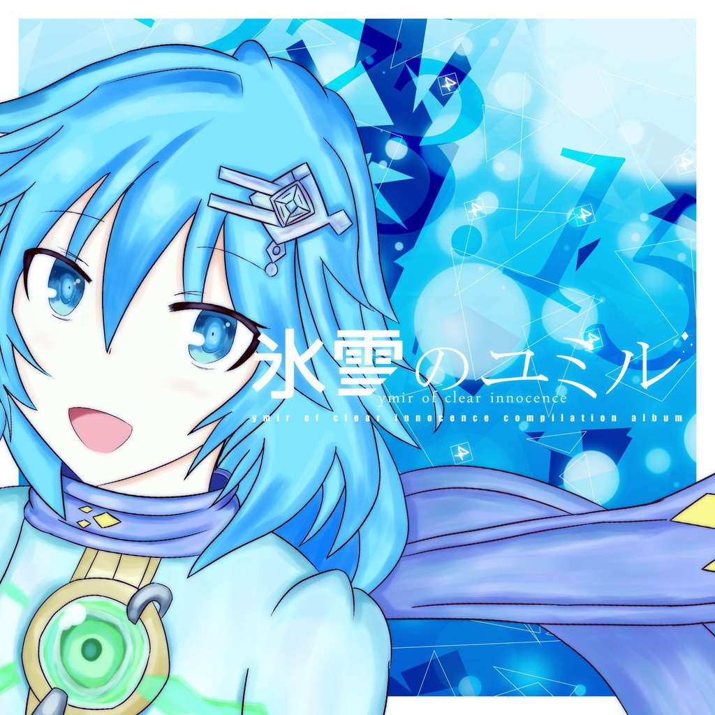 氷雪のユミル -ymir of clear innocence-