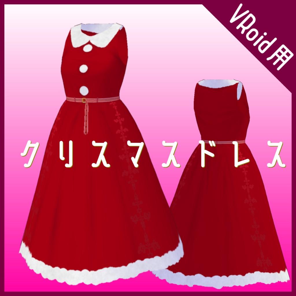 【無料DLあり】クリスマスドレス / レッド&ホワイト【VRoid用】