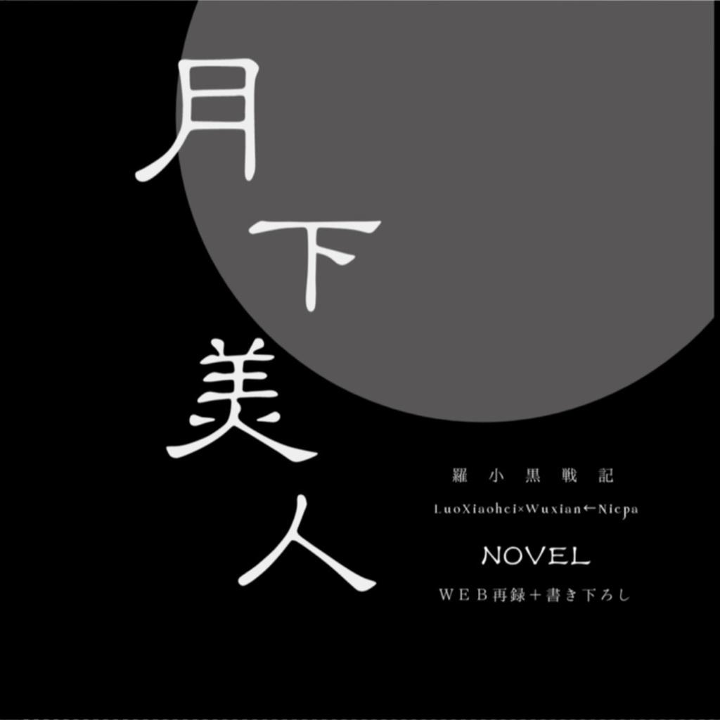 月下美人【羅小黒戦記/黒×限】