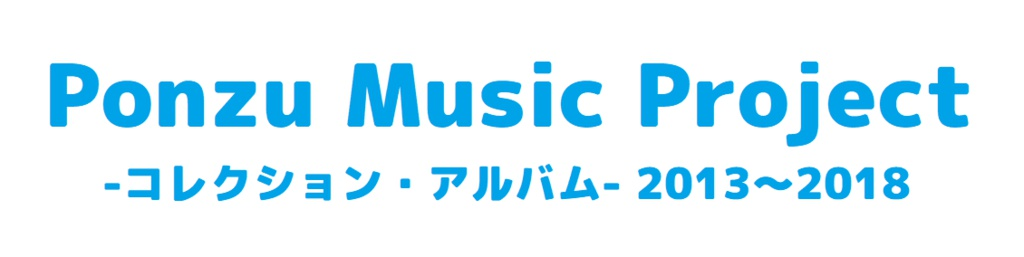 Ponzu Music Project  -コレクション・アルバム- 2013~2018 @Vol.2 無料版