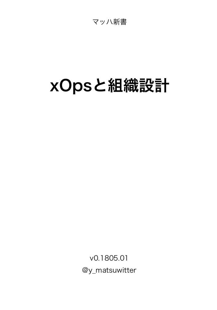 電子書籍「xOpsと組織設計」