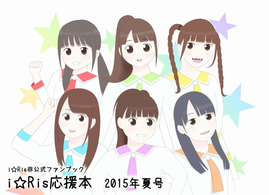 i☆Ris応援本 2015年夏号