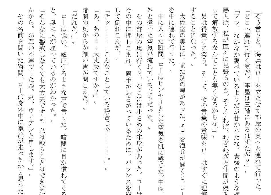 ロー夢小説]約束の場所 - tunatuna - BOOTH