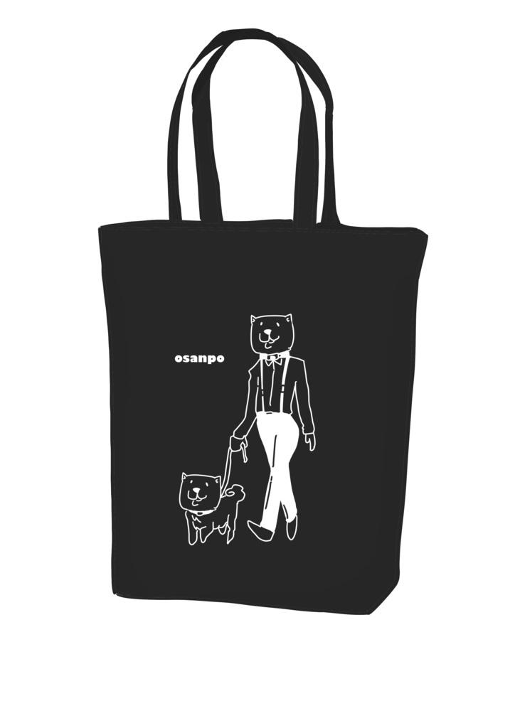 わんくお散歩トートバッグ【黒】