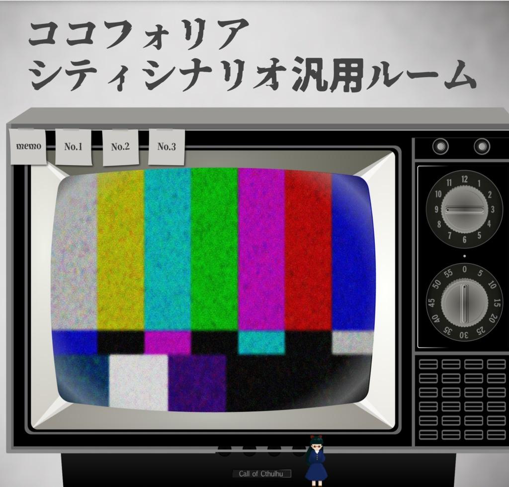 シティシナリオ汎用ルーム【テレビ】
