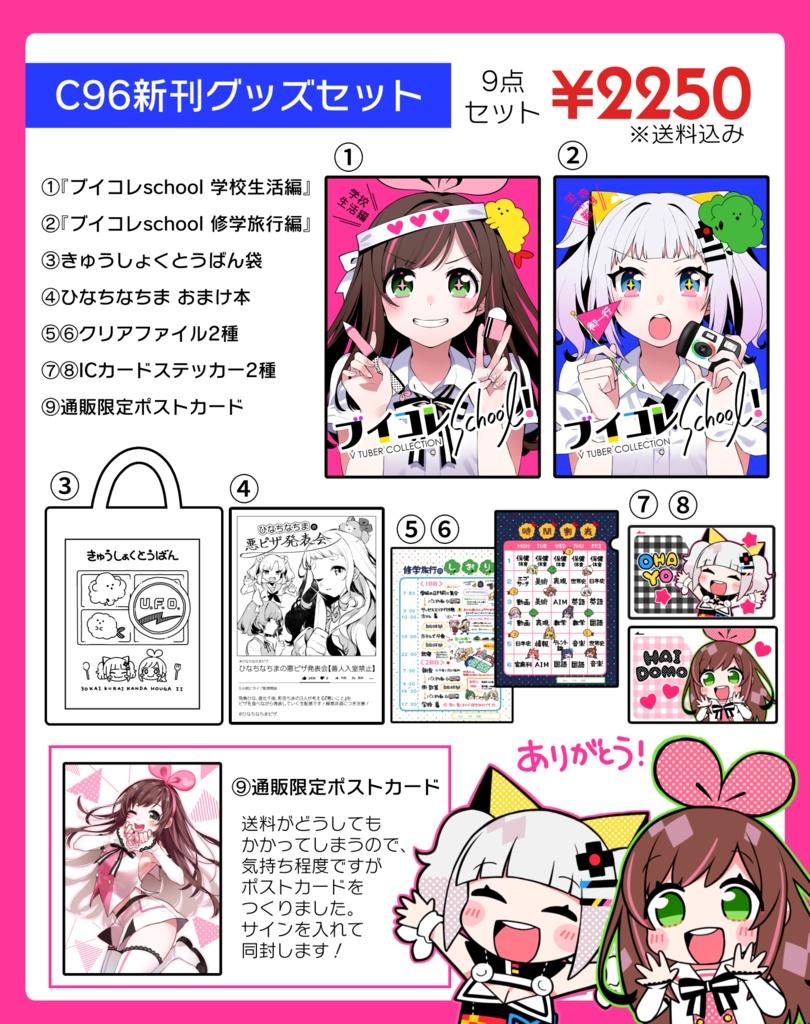C96新刊&グッズセット