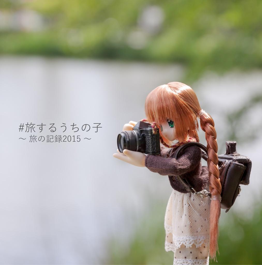 #旅するうちの子 ~旅の記録2015~