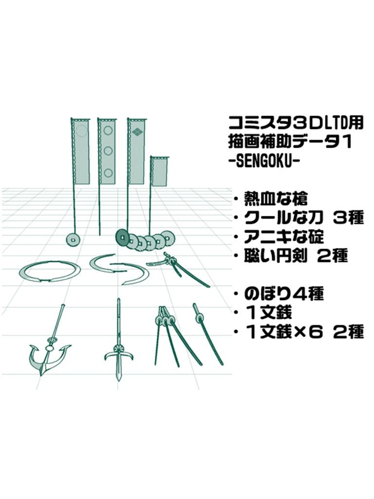 描画補助3D素材その1:SENGOKU
