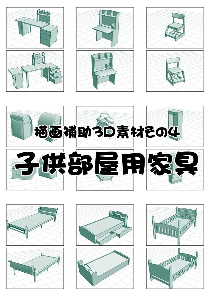 描画補助3D素材その4:子供部屋用家具