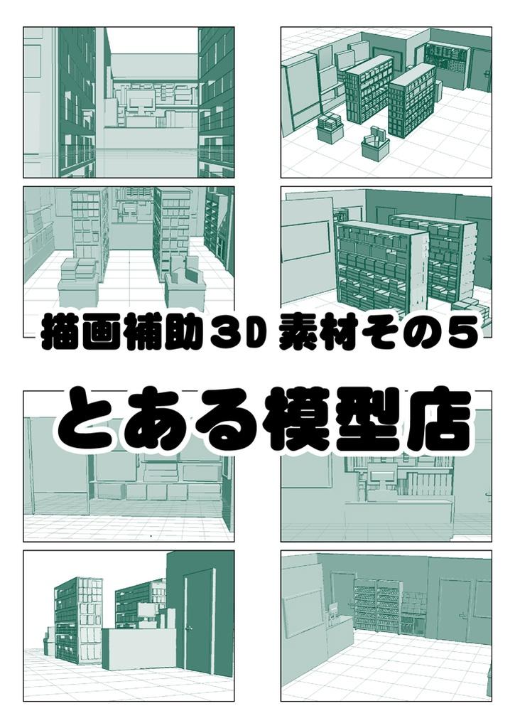 描画補助3D素材その5:とある模型店