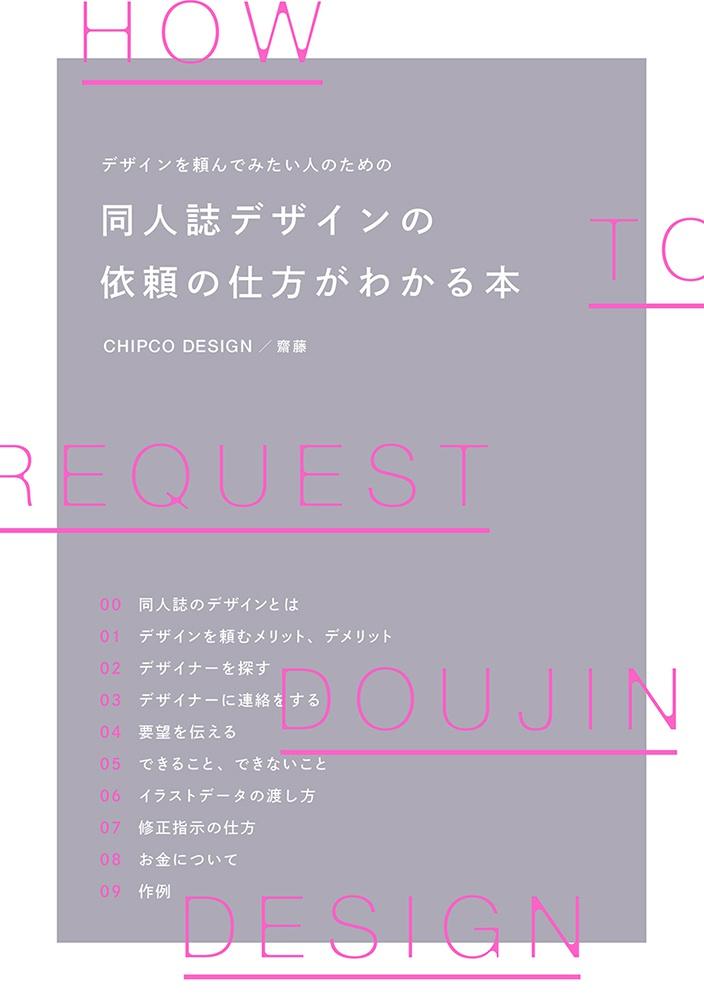 同人誌デザインの依頼の仕方がわかる本