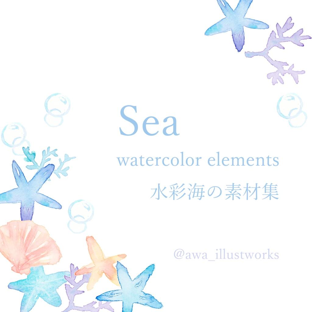 水彩海の素材集
