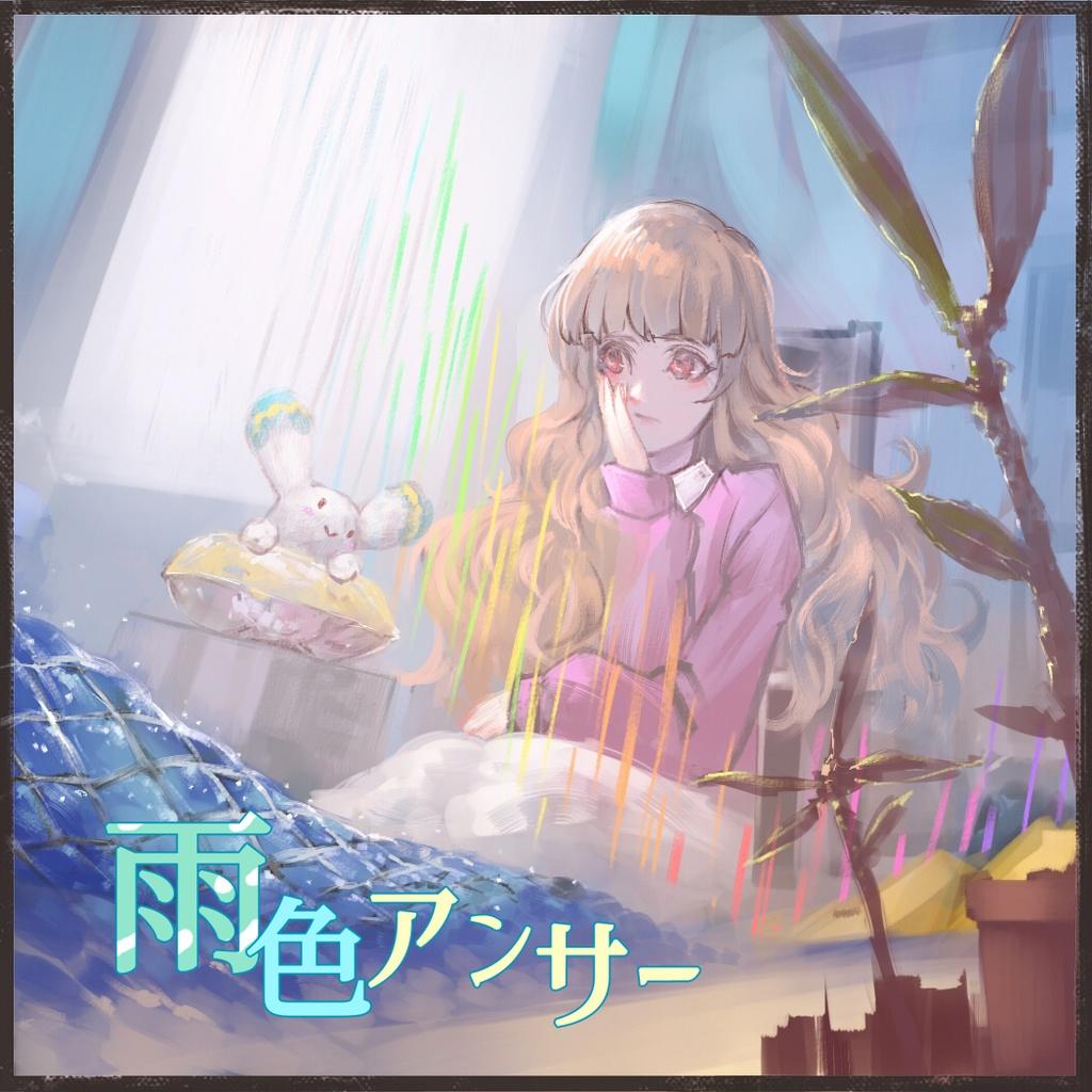 雨色アンサー/Asatsuki 2nd album【CD版・DL版】販売中です!