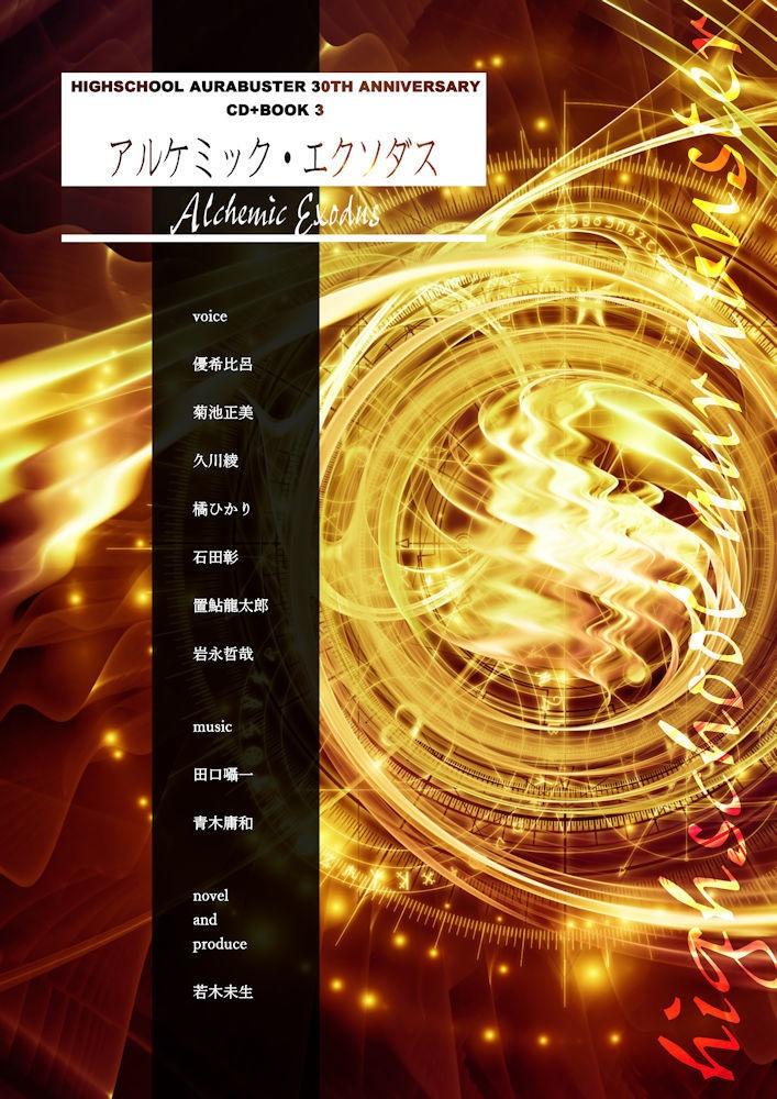 ハイスクール・オーラバスターCD+BOOK「アルケミック・エクソダス」