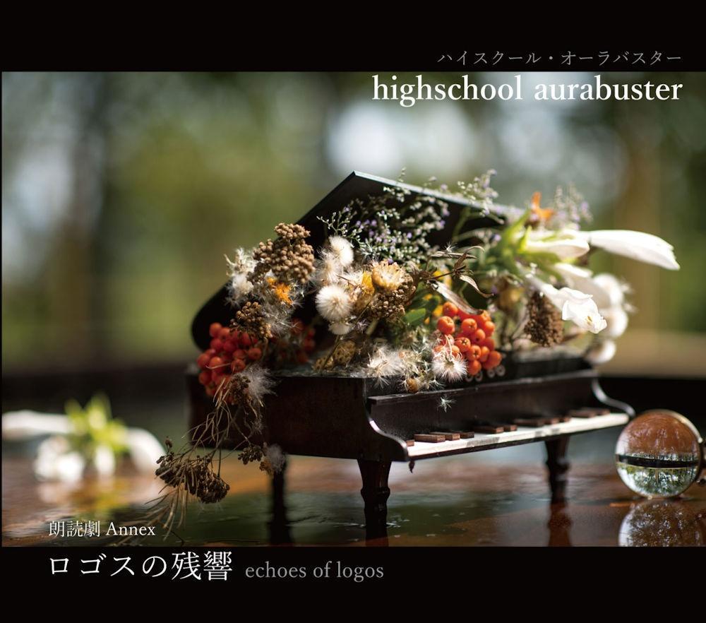 CDハイスクール・オーラバスター朗読劇Annex 「ロゴスの残響」