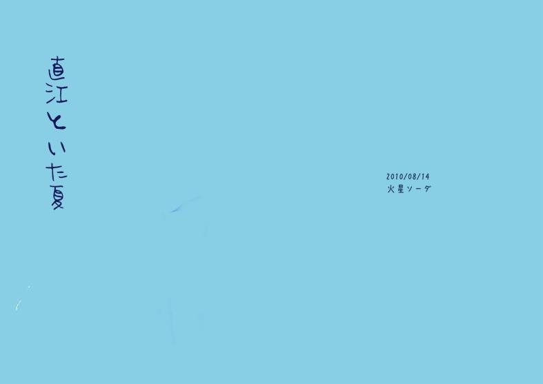 直江といた夏