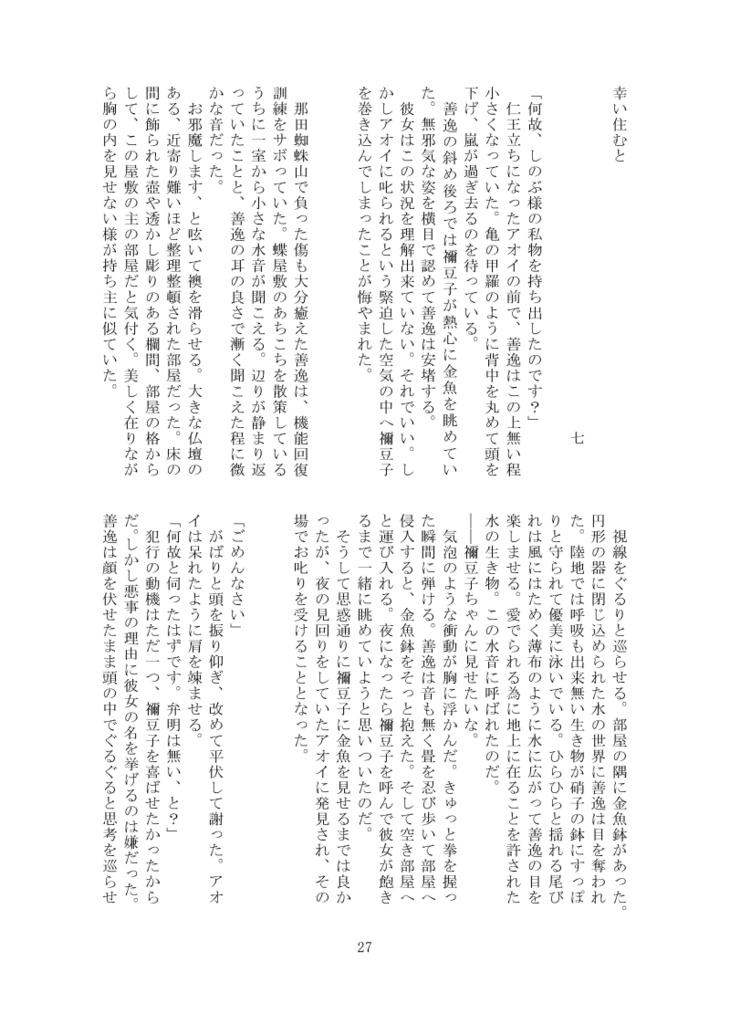 小説 鬼 滅 の カナ 刃 炭