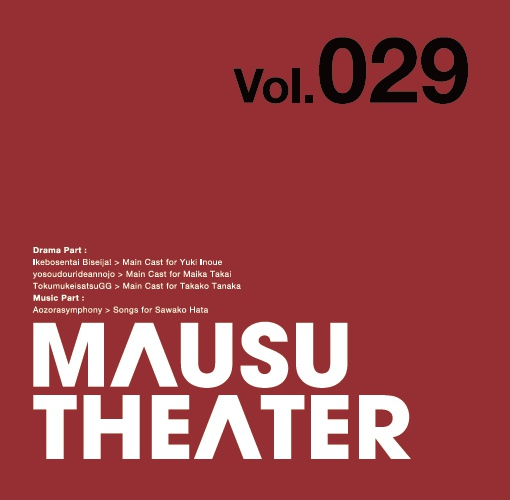 MAUSU THEATER Vol.029