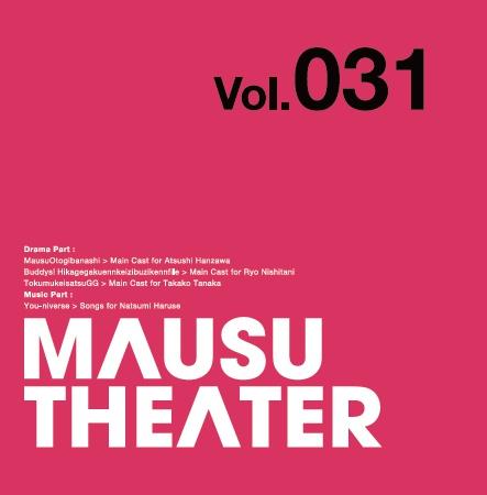 MAUSU THEATER Vol.031