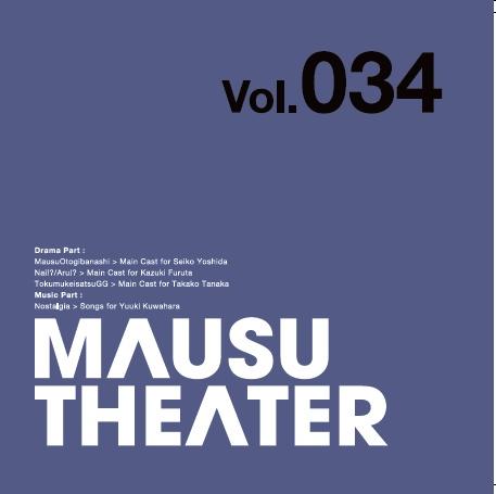 MAUSU THEATER Vol.034
