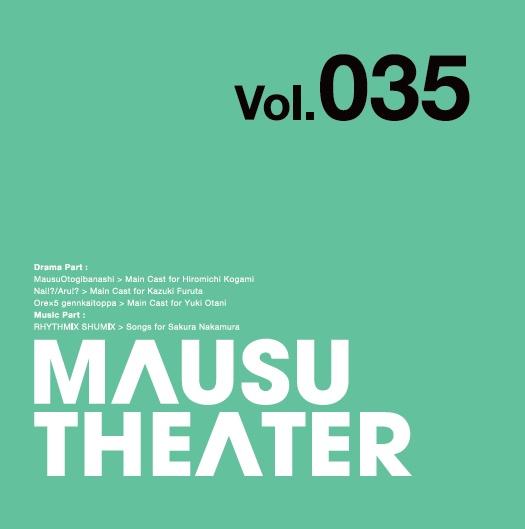 MAUSU THEATER Vol.035