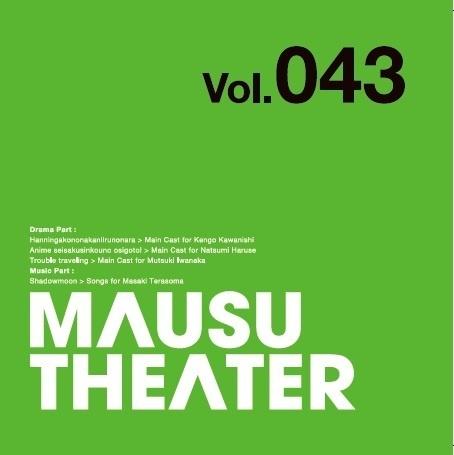 MAUSU THEATER Vol.043