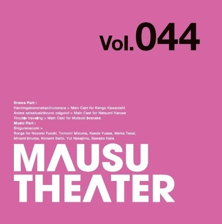 MAUSU THEATER Vol.044