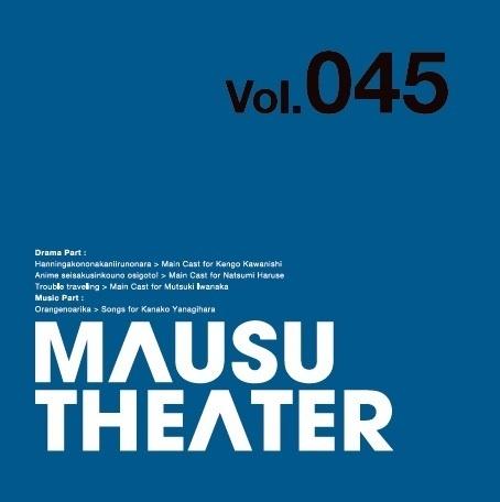 MAUSU THEATER Vol.045