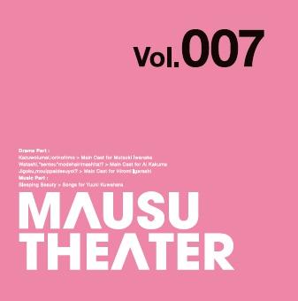 MAUSU THEATER Vol.007