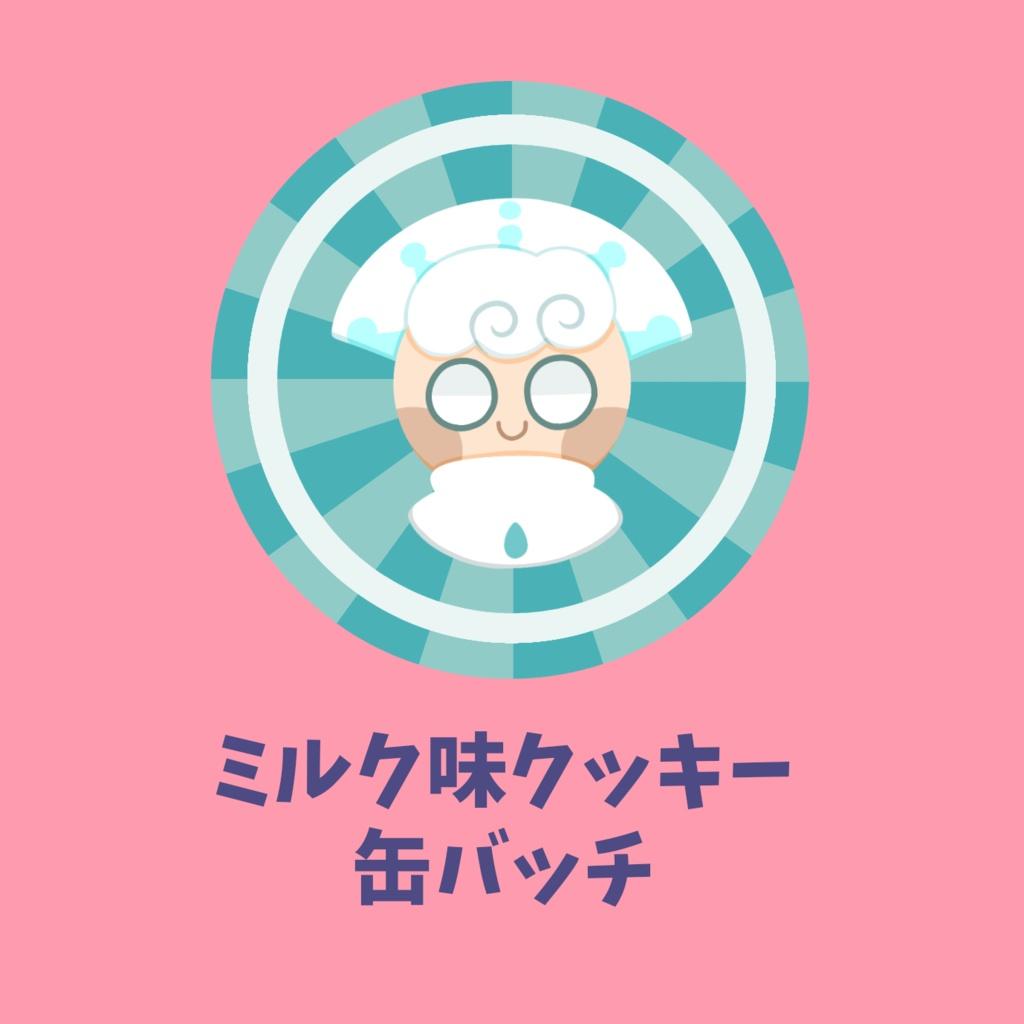 【クッキーラン】ミルク缶バッチ