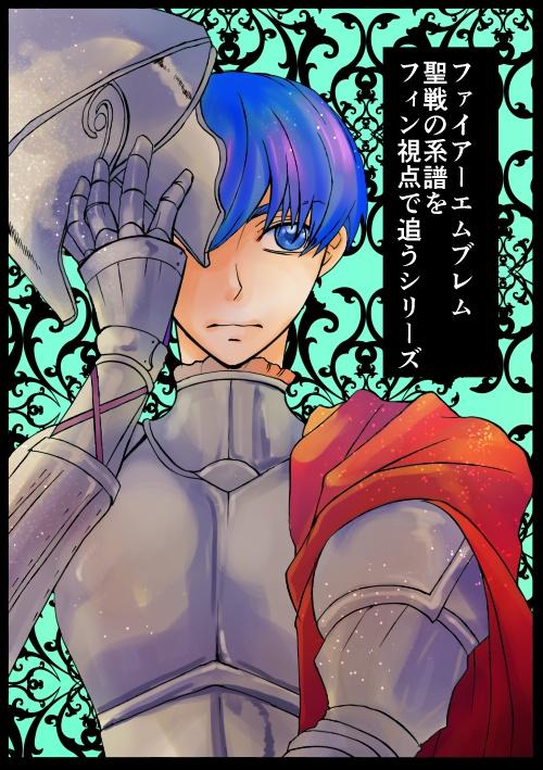 【FE】シューラルーン1~3セット