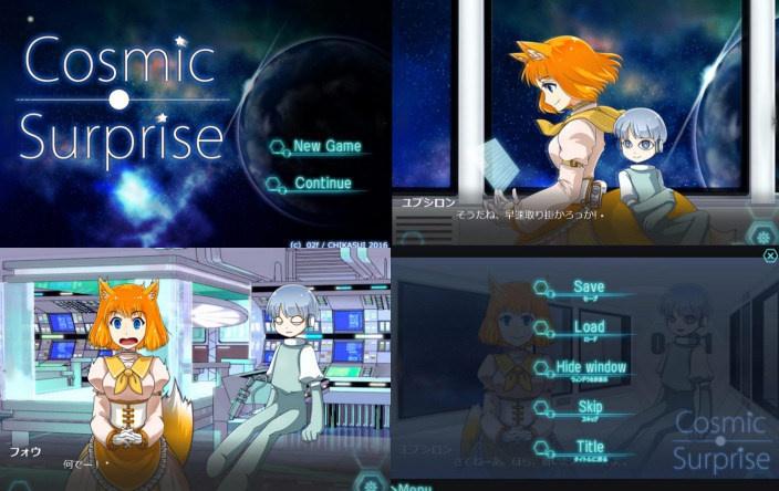 【ノベルゲーム】cosmic surprise